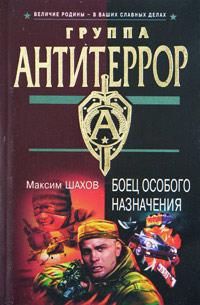 Боец особого назначения - Максим Шахов