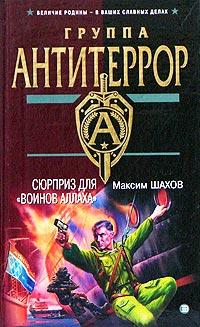 Сюрприз для «воинов Аллаха» - Максим Шахов