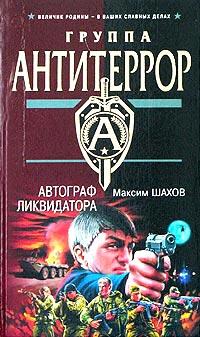 Автограф ликвидатора - Максим Шахов