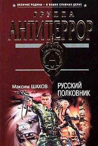 Русский полковник - Максим Шахов