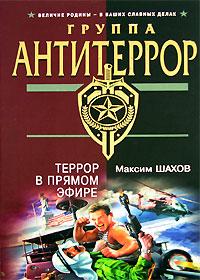 Террор в прямом эфире - Максим Шахов