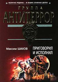 Приговорил и исполнил - Максим Шахов