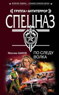 По следу волка - Максим Шахов