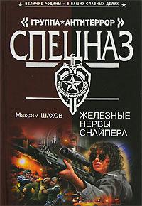 Железные нервы снайпера - Максим Шахов