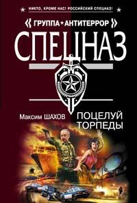 Поцелуй торпеды - Максим Шахов