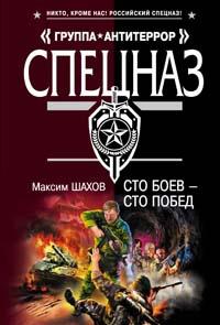 Сто боев - сто побед - Максим Шахов