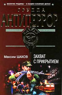 Захват с прикрытием - Максим Шахов
