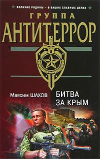 Битва за Крым - Максим Шахов