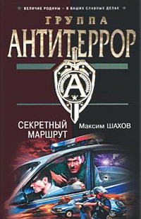 Секретный маршрут - Максим Шахов