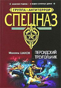 Персидский треугольник - Максим Шахов