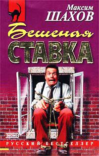 Бешеная ставка - Максим Шахов