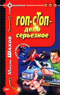 Гоп-стоп - дело серьезное - Максим Шахов