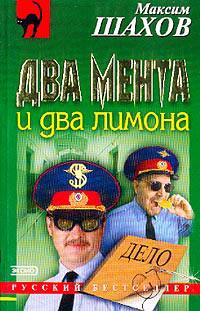 Два мента и два лимона - Максим Шахов