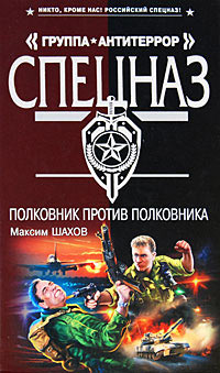 Полковник против полковника - Максим Шахов