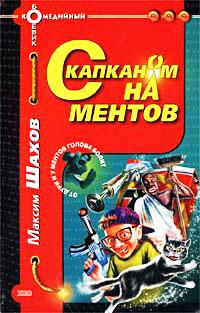 С капканом на ментов - Максим Шахов