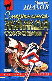 Смертельная жажда сокровищ - Максим Шахов