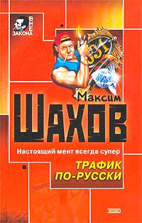 Трафик по-русски - Максим Шахов
