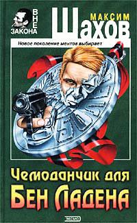 Чемоданчик для Бен Ладена - Максим Шахов