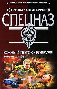 Южный поток - forever! - Максим Шахов
