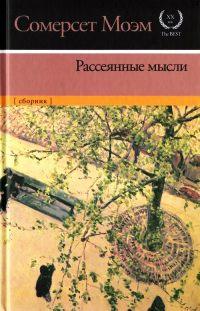 Рассеянные мысли - Уильям Сомерсет Моэм