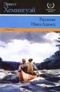 Рассказы Ника Адамса - Эрнест Хемингуэй