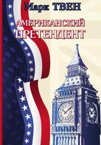 Американский претендент - Марк Твен