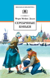 Серебряные коньки - Мери Мейп Додж