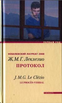 Протокол - Жан-Мари Гюстав Леклезио