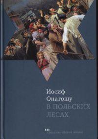 В польских лесах - Иосиф Опатошу