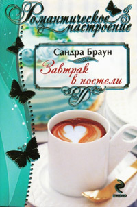 Завтрак в постели - Сандра Браун