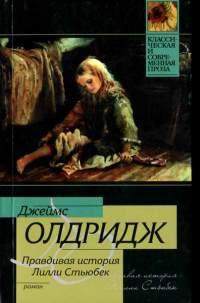 Правдивая история Лилли Стьюбек - Джеймс Олдридж