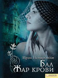 Бал. Жар крови - Ирен Немировски