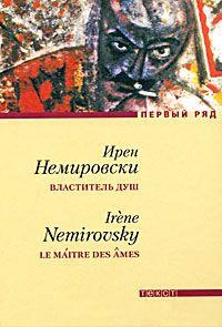 Властитель душ - Ирен Немировски
