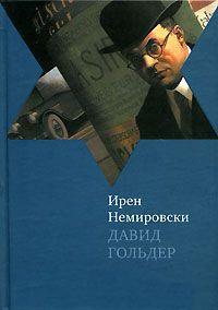 Давид Гольдер - Ирен Немировски