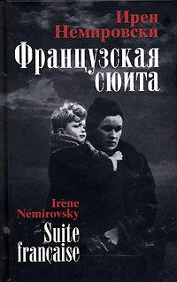 Французская сюита - Ирен Немировски