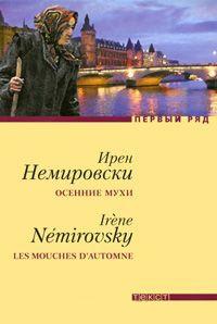 Осенние мухи - Ирен Немировски
