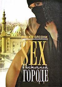 Sex в восточном городе - Раджа Алсани