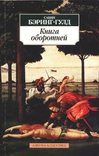 Книга оборотней - Сабин Баринг-Гоулд