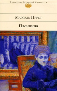Пленница - Марсель Пруст