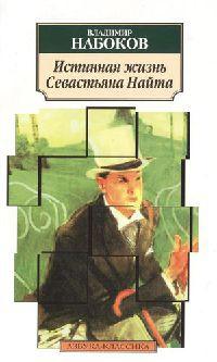 Истинная жизнь Севастьяна Найта - Владимир Набоков