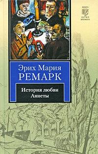 История любви Аннеты - Эрих Мария Ремарк
