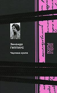 Чертова кукла - Зинаида Гиппиус