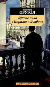 Фунты лиха в Париже и Лондоне - Джордж Оруэлл