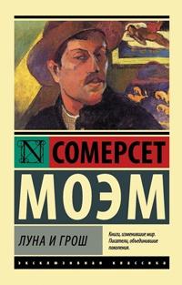 Луна и грош - Уильям Сомерсет Моэм