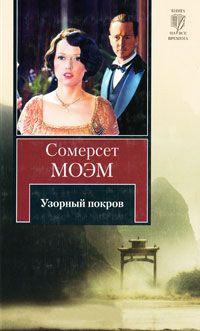 Узорный покров - Уильям Сомерсет Моэм