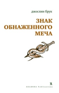 Знак обнаженного меча - Джослин Брук
