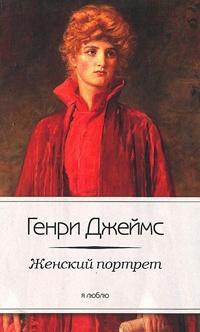 Женский портрет - Генри Джеймс