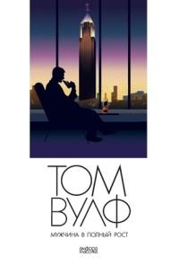 Мужчина в полный рост - Том Вулф
