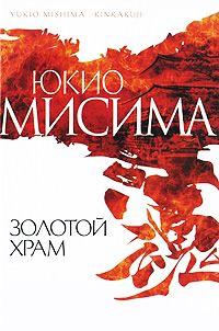 Золотой Храм - Юкио Мисима