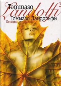 Осенняя история - Томмазо Ландольфи